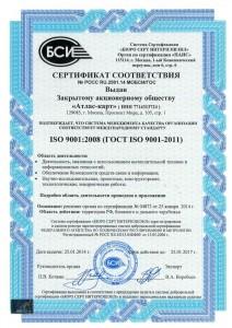 Сертификат соответствия ISO 9001:2015 (ГОСТ Р ИСО 9001-2015)