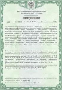 Лицензия на право проведения работ (оказания услуг) в отношении шифровальных (криптографических) средств